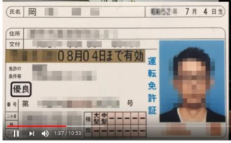 令和元年 南海トラフ地震 2019年8月15日 未来人 岡田 名前