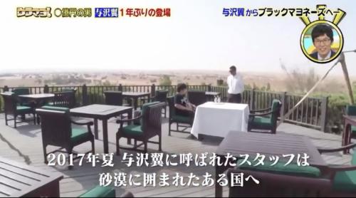 与沢翼 ウラマヨ 動画 まとめ タイ