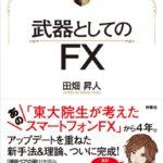 たばてぃん 本 FX 武器としてのFX