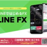 LINE FX いくらから 証拠金