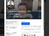 与沢翼 youtube メンバーシップ 有料