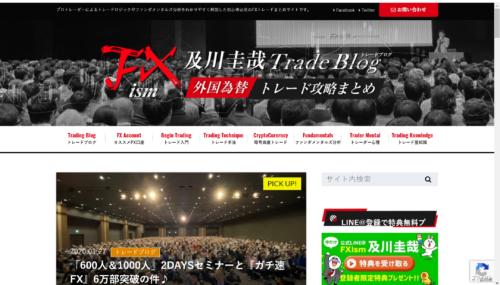 FX 及川 手法 ブログ